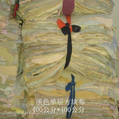 供应全棉100%擦机布 绝无晴纶织物 (大块淡色刀切布)