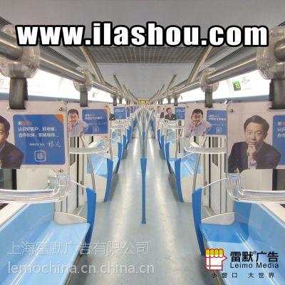 地铁拉手广告 户外广告 上海雷默广告专业运营商