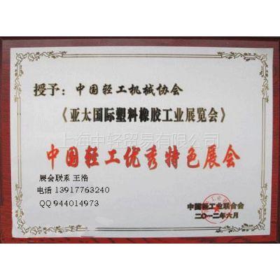 供应上海橡胶设备展览会