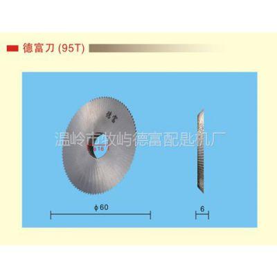 供应钥匙机|配匙机|配钥匙机|刀具|铣刀|德富刀(95T)