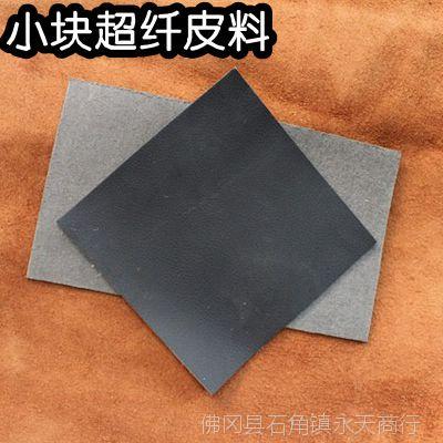 小块15*15厘米超纤皮料 抗拉 单面超纤 双面高纤皮料  皮兜材料