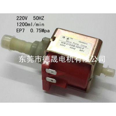 供应伟盛MP4744电磁泵EP71200ml咖啡机沙发清洗机水泵56W 不阻塞自吸式塑料轴流泵