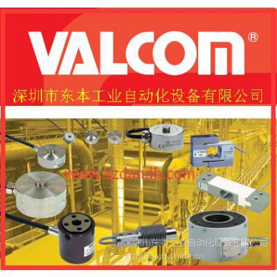 供应【中国总代理】valcom称重传感器