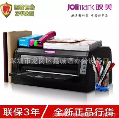 映美FP-620K+针式打印机平推 快递单发票 票据税控出库单连打