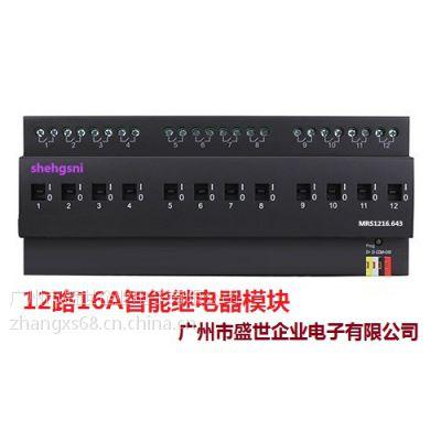 供应12路10A智能继电器模块