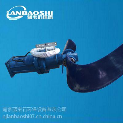 南京潜水推流器厂家蓝宝石 低速潜水搅拌机 推进器