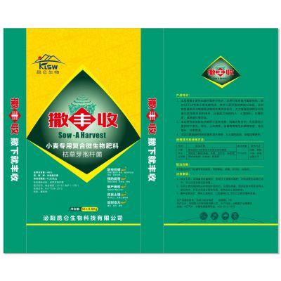 小麦专用药肥/代替底肥/杀地虫控蚜虫/昆仑生物厂家供应/有效活菌数