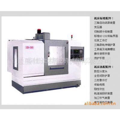供应高保障 CNC加工中心机 立式加工中心机 (南通盛仕达)SD-50