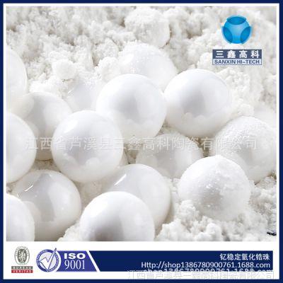 品质超越日本东丽超微纳米95氧化锆珠 0.3mm 纳米砂磨机专用