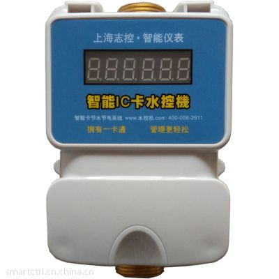 上海SmartCtrl/志控B446一体式IC卡水控机节水设备联网版 安装方便