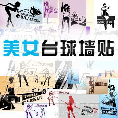 性感女郎美女台球墙贴墙纸壁纸 撞球装饰画球俱乐部房装修贴画