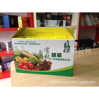 有机蔬菜包装彩盒、农产品包装坑盒、绿色食品瓦楞包装彩盒