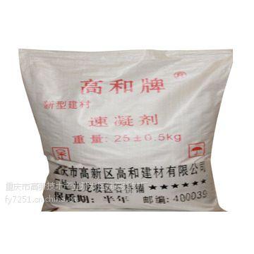 【速凝剂】厂家批发丶质量可靠丶价格实惠 18875227025