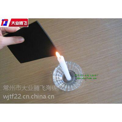 机械专用阻燃耐高温海绵 防火泡棉