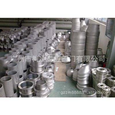 供应耐腐蚀管道管件、不锈钢冲压弯头配件、焊接高压高温管件