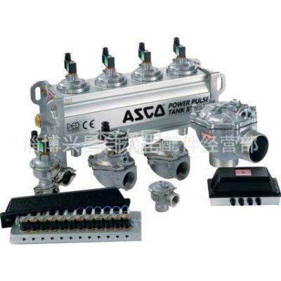 供应SCXE353.60专业销售asco电磁阀