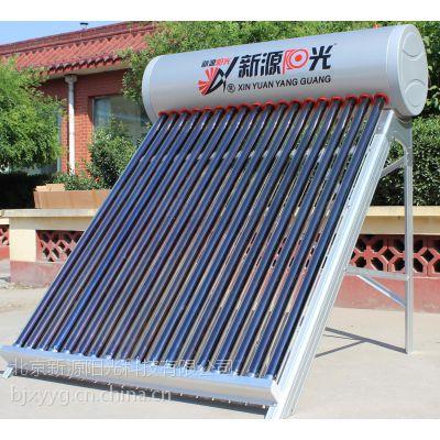 供应太阳能热水器-北京新源阳光新蓝天系列XYL58.1800*18