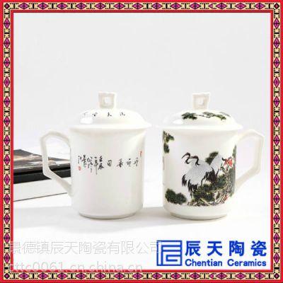 会议室专用茶杯定制批发 景德镇陶瓷茶杯