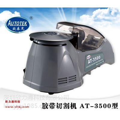 供应欧泰克胶纸机AT-3500 胶带切割机 胶带裁断机 胶带机AT-3500