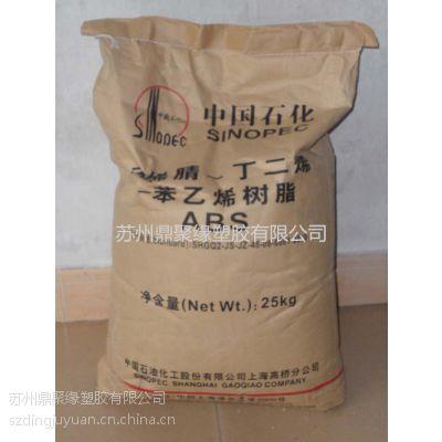 供应ABS 上海高桥 3513