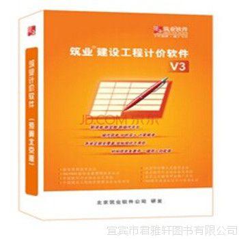 【筑业建设工程计价软件V3(预算北京版)2014版/正】2015优惠中