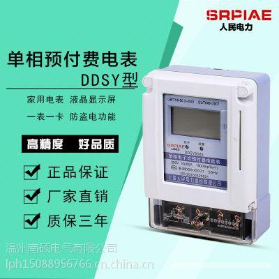 上海人民电表,单相预付费家用高精度智能IC插卡预付费电表,磁卡充值电度表