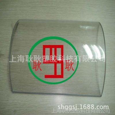 上海透明塑料pc板折弯加工厂家销售(图)