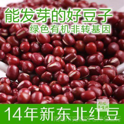 七祥现买现配红小豆纯天然有机食品农家自产赤小豆五谷杂粮小红豆