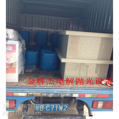 厂家供应不锈钢电解抛光设备,不锈钢电解抛光设备,电解液