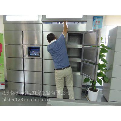 苏州阿尔斯特304不锈钢智能生鲜自提柜,保鲜冷藏柜,可根据定制