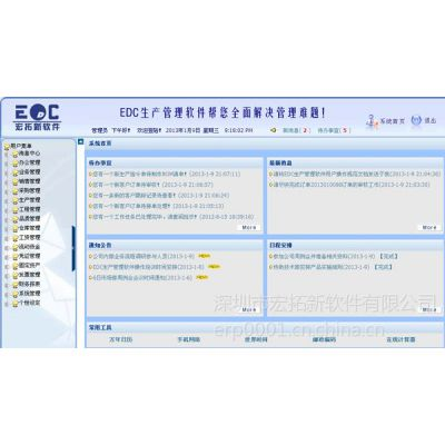 供应广东省深圳市电子行业生产管理erp软件