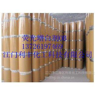 供应荧光增白剂OB 聚酯纤维(涤纶)、油漆、涂料、油墨的增白增艳。