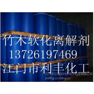供应竹木纤维软化离解剂生产厂家,本品是用于无黑液无污染干蒸法造纸制浆中***主要的助剂