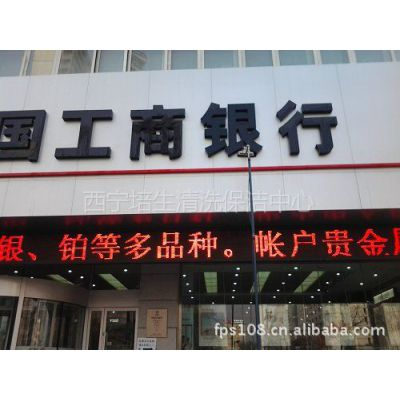 供应提供西宁专业外墙清洗服务(有高空资质)