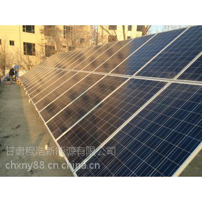 甘肃程浩供应:青海10kw太阳能分布式并网电站