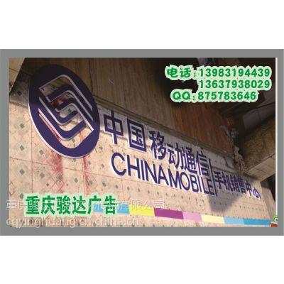 供应重庆骏达LED灯箱工厂 水晶字加工制作成都PVC字制作 PVC雕花 形象墙设计