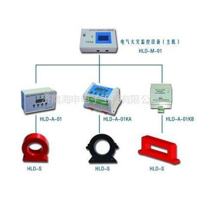 供应漏电电气火灾监控系统|防火漏电探测器|电气火灾监控探测器|济南海申