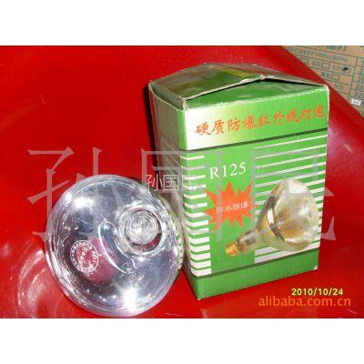 供应申光红外线灯泡---防爆、节能、长寿命