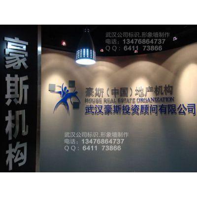 供应光谷.关山公司武汉形象墙水晶字设计制作