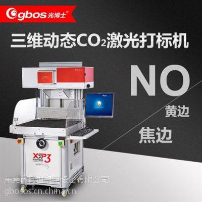 光博士激光(在线咨询)|陕西激光打标机|各类激光打标机