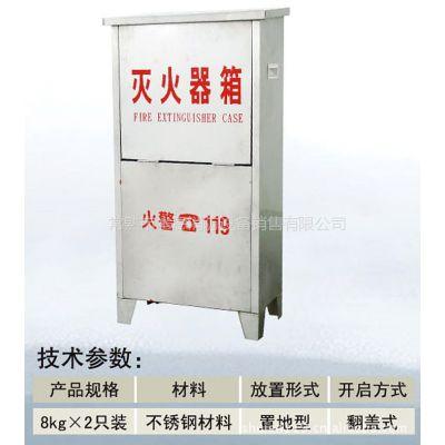 供应优质不锈钢置地翻盖式灭火器箱