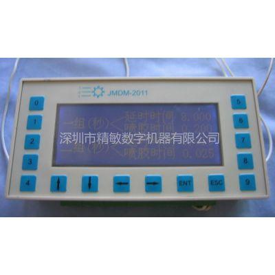 供应JMDM-2011工业集成多功能型工业控制器 单片机控制器和人机界面一体机