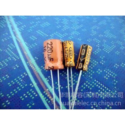 低洩漏電流铝电解电容.SL220uf10v尺寸6.3x7品低漏电价格.GD电容
