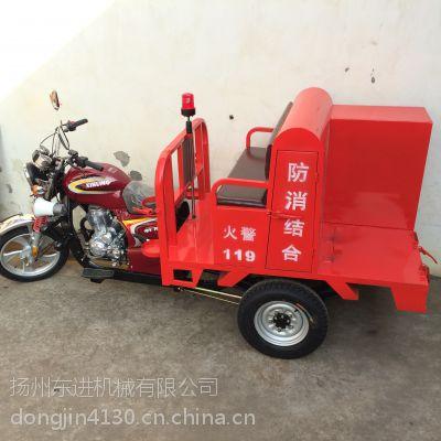 江苏正三轮消防摩托车三轮摩托车机动性强机动消防车