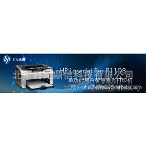 供应Laserjet PRO P1108  黑白 HP激光打印机
