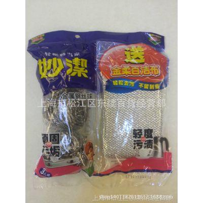 [上海市代理]妙洁金属钢丝球3入装 送金柔百洁布