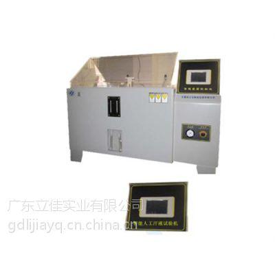 高压试验箱、立佳、试验箱哪家质量好、盐雾试验箱