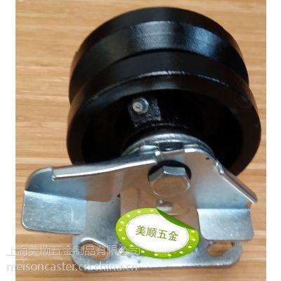 供应美顺新品新款5系列4寸重型V型轨道脚轮 工字轨道用滑轮 定向带刹车脚轮