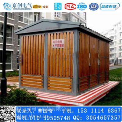 京创电气 150kva箱变-厂家直销/发货 质量优质保障