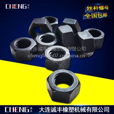 厂家直销 紧固件连接件 密炼机螺母 大连诚丰密炼机配件